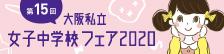 女子中学校フェア2020